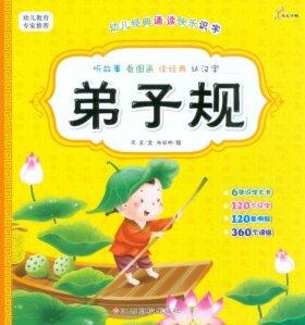 幼儿经典诵读快乐识字:弟子规