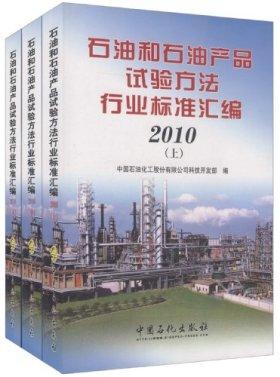 石油和石油产品试验方法行业标准汇编2010(套装上中下册)