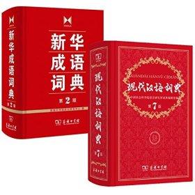 预售 新华成语词典第2版+现代汉语词典第7版新版 商务印书馆经典