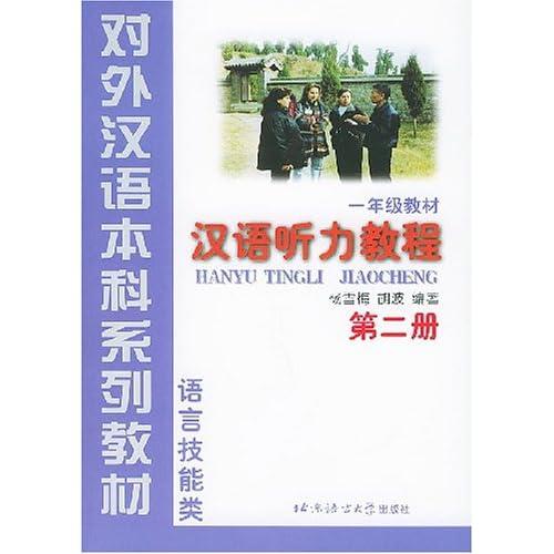 汉语听力教程:语言技能类(1年级教材)(第2册)