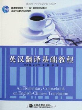 英语专业翻译系列教材•普通高等教育十一五国家级规划教材•英汉翻译基础教程(附赠CD光盘1张)
