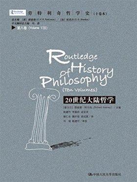 20世纪大陆哲学( 第八卷)