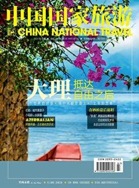 中国国家旅游 月刊 2014年07期