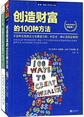 创造财富的100种方法+30年后,你拿什么养活自己3(套装共2册)