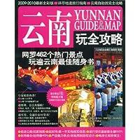 云南玩全攻略(2009-2010最新全彩版)