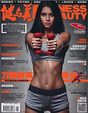 健与美 杂志 2016年9月 总第329期 刀解精英身体