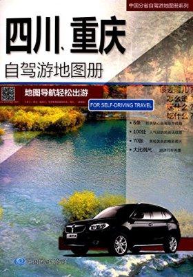 (2015)中国分省自驾游地图册系列:四川·重庆自驾游地图册