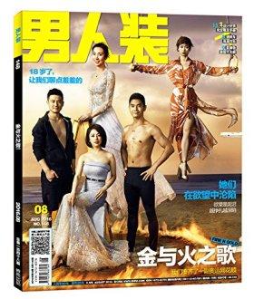 男人装(2016年8月刊)