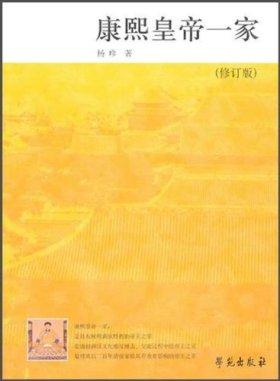 康熙皇帝一家(修订版)