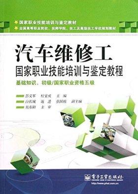国家职业技能培训与鉴定教程:汽车维修工基础知识(初级)(国家职业资格5级)