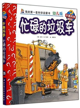 我的第一套科学启蒙书·妙趣科学立体书:忙碌的垃圾车(幼儿版)