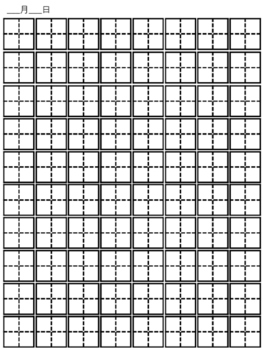 Chinese Handwriting Worksheet By Lily Zhao S Chinese