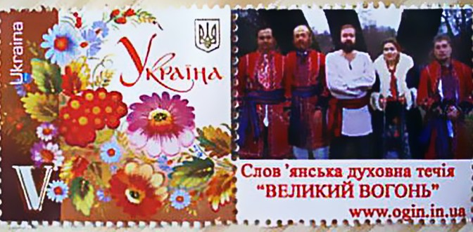 Special post stamps with the picture of the members of the Slavonic Ethnic religion community THE GREAT FIRE!