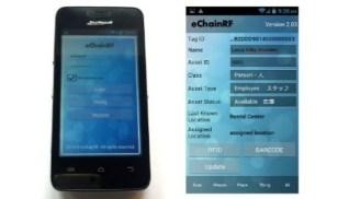 eChainRF Mobile