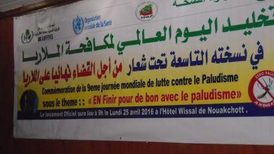 """صورة موريتانيا تخلد اليوم العالمي لمكافحة الملاريا تحت شعار """"من أجل القضاء نهائيا على الملاريا"""""""