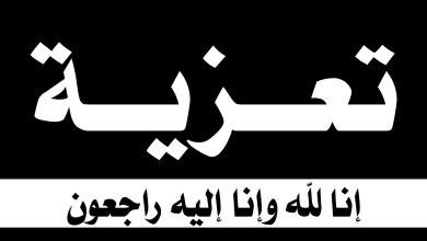 صورة تعزية للمدير الناشر لموقع مراسلو ن الزميل سيدي محمد ولد بلعمش