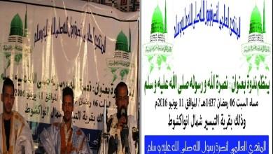 صورة ندوة جديدة للمنتدى العالمي لنصرة الرسول صلى الله عليه وسلم