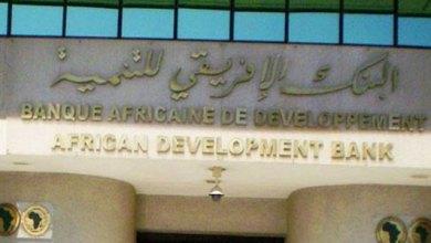 صورة البنك الإفريقي للتنمية يمول 70 مشروعا بموريتانيا عن طريق البنك الشعبي