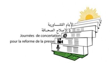 صورة موريتانيا: مئات الصحفيين يشاركون في الأيام التشاورية لإصلاح القطاع