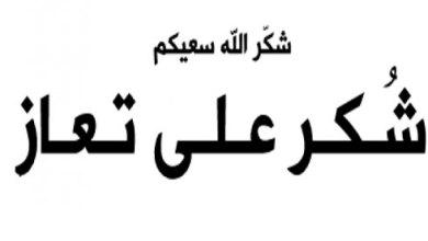 صورة شكر من أسرة أهل مكت لكل من واساهم في وفاة الوالدة المرحومة حورية منت الناجي ولد أبراهيم