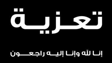 صورة الشــروق تعزي الجنرال محمد ولدمكت المدير العام للأمن الوطني