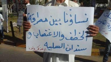 صورة ليبيا: احتجاجات بسبب اغتصاب  امرأة في طرابلس