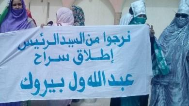 صورة موريتانيا :تظاهرة أمام القصرالرئاسي بنواكشوط تطالب بإطلاق سراح محاسب الحرس الوطني