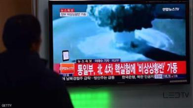 صورة «زلزال نووي» في كوريا الشمالية.. تَسبب في هزة أرضية تجاوزت قوتها 6 درجات