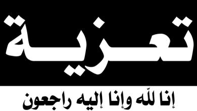 صورة الشروق تعزي الشيخ محمدو ولد الشيخ حماه الله