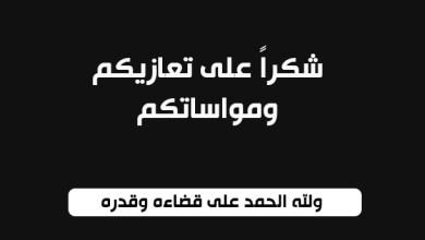 صورة اسرة أهل سيدي أحمد تشكر كل  المعزين في وفاة المرحوم محمد ولد سيدي ولد سيدي أحمد