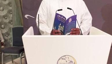 صورة مؤسسة رسالة السلام توجه رسالة تأييد لمؤتمر وثيقة مكة المكرمة