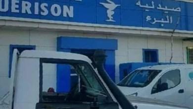 """صورة القضاء  يطلب تعميق التحقيق في ملف """"صيدلية البرء"""""""