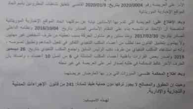 صورة عاجل : القضاء يقر ولد سيدي يعرف رئيسا لاتحاد المواقع الاخبارية وولد أبنو أمينا عاما له: