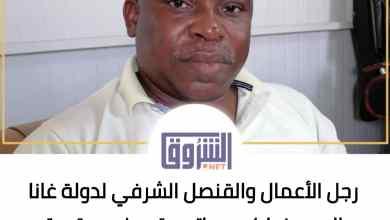 صورة قصة نجاح رجل الأعمال والقنصل الشرفي لدولة غانا السيد فيلكس هاتور الذي وصل موريتانيا مهاجرا منذ أكثر من 20 سنة.. (مقابلة حصرية )