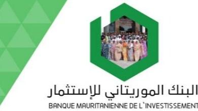 صورة البنك الموريتاني للإستثمار يسحب شكايته من الصحفي محمد الحسن لبات