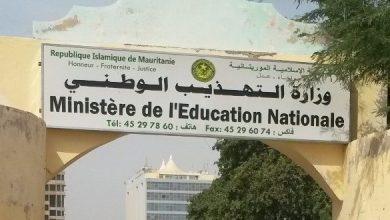 صورة وزارة التهذيب : يحرم من العلاوات كل موظف تغيب 10 أيام حتى ولو كان الغياب مبررا