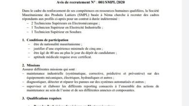 صورة الشركة الموريتانية لمنتحات الألبان في النعمة (انگادي) تعلن عن اكتتاب هام