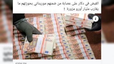 صورة السنغال : القبض على عصابة من ضمنها موريتاني بحوزتها مليار من العملة الصعبة مزورة