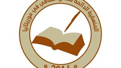 صورة تعيين الصحفية مريم منت السبتي رئيسة لمؤتمر النساء المقرر تنظيمه نهاية الشهر الجاري.. (بيان)