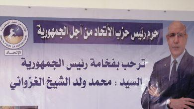 صورة لن تكون زيارة تمبدغة إستثناءا.. / البو ولد أحمد سالم
