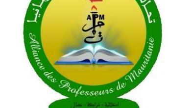 صورة أساتذة موريتانيا يؤكد استمرار تجاهل مطالب المدرسين