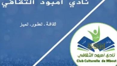 """صورة نادي امبود الثقافي يصدر العدد الاول من مطويته """" النبـراس"""""""