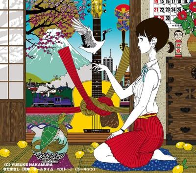 Yusuke Nakamura_Sada Masashi CD