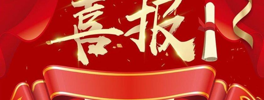 """第二届 """"华文创想曲""""  海外华裔青少年暨港澳台青年作文大赛  东区学子获奖名单新鲜出炉"""