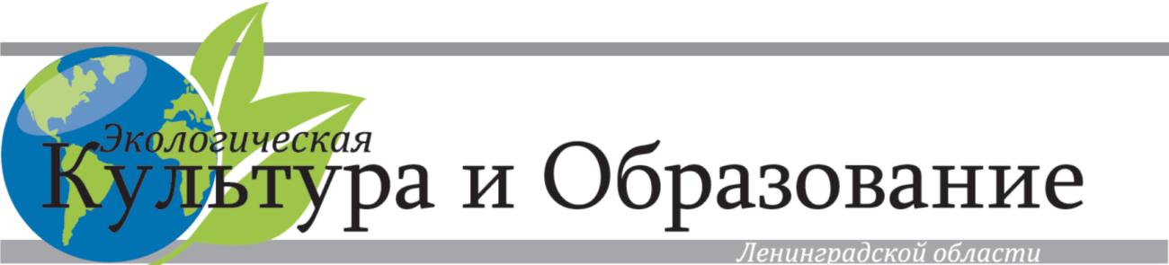 Экологическая культура и образование Ленинградской области