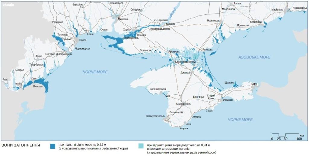 Підвищення рівня Чорного та Азовського морів в України внаслідок зміни клімату та зони затоплень