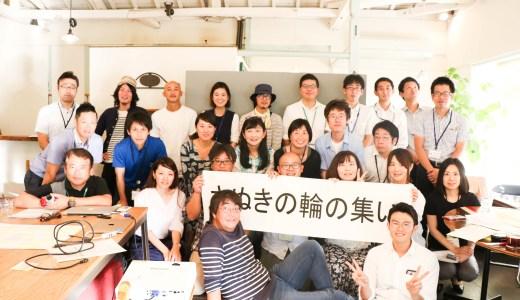 香川の協力隊の研修会「さぬきの輪」に参加してきたよ!