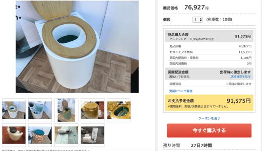 世界のびっくり格安コンポストトイレをまとめてみた!