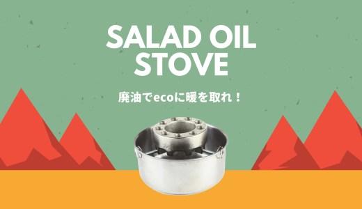 【煙突不要】ecoな暖房『サラダオイルストーブ』でカーボンニュートラルに暖をとる。
