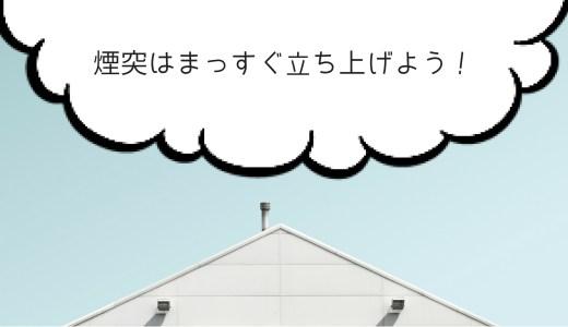 【薪ストーブ】屋根に穴を開けてでも、煙突は直立にした方がいい3つの理由